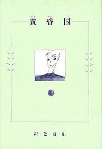 「黄昏国」(単行本)