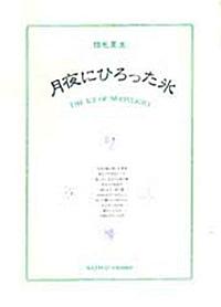 「月夜にひろった氷」(単行本)