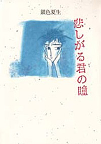 「悲しがる君の瞳」(単行本)