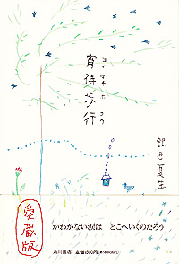 「宵待歩行」(愛蔵版)