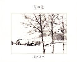 「冬の道」(単行本)