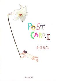 「POST CARD Ⅱ」