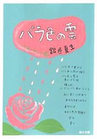 「バラ色の雲 つれづれノート⑥」