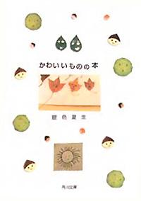 「かわいいものの本」