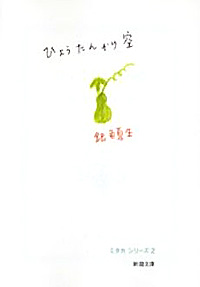 「ひょうたんから空 -ミタカシリーズ2-」