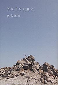 「銀色夏生の視点」(単行本)