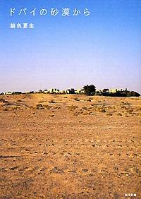「ドバイの砂漠から」