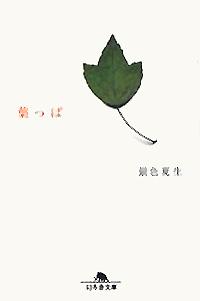 「葉っぱ」